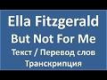 Ella Fitzgerald But Not For Me текст перевод и транскрипция слов mp3