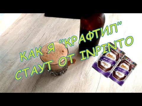 """Как я """"КРАФТИЛ"""" вкус стаута от INPINTO"""
