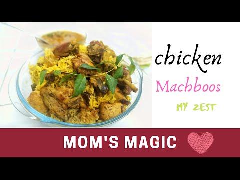 Chicken Machboos / Mom's magic receipe