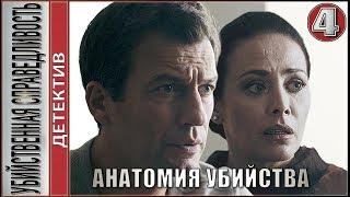 Убийственная справедливость (2019). 4 серия. Детектив, премьера.