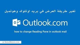 تغير طريقة العرض في بريد اوتلوك وهوتميل Outlook or Hotmail