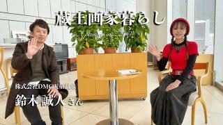 《蔵王画家暮らし 対談》株式会社DMC天童温泉 鈴木誠人さん