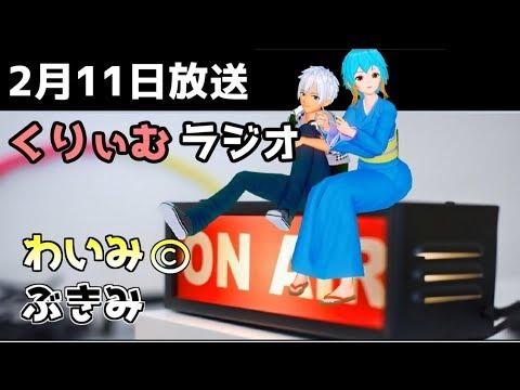 第13回くりぃむラジオ