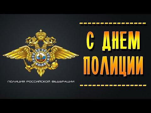 День сотрудника органов внутренних дел. День полиции