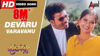 Friends | Devaru Varavanu Kotre | Kannada Video Song | Vasu | Master Anand | Sharan | Hruthika