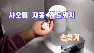 샤오미 자동 핸드워시 - 작동영상