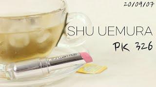 투명한 딸기우유색 립스틱, 슈에무라 핑크립스틱 PK 3…