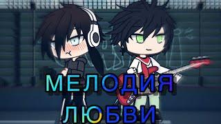 Сериал Мелодия любви 3 серия