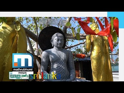 Sri Lanka Beckons! Mathrubhumi Yatra| Episode: 177| Mathrubhumi News