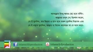 Prokrito Muslim (প্রকৃত মুসলিম)