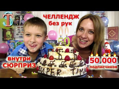 Челлендж БЕЗ РУК на 50 000 подписчиков! Внутри торта БЕЙБЛЭЙД-сюрприз! No Hands Challenge