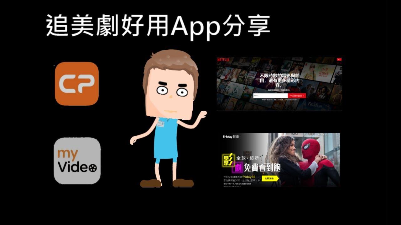 看美劇用什麼app?美劇app推薦分享|過氣歌手 - YouTube