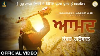 Aamd {Official Video} |  Kanwar Grewal | Latest Punjabi Songs 2020 | Rubai Music