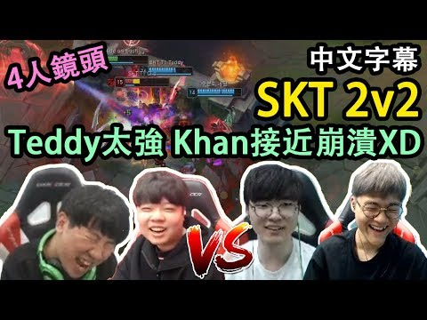 SKT 2v2! Teddy太強 Khan接近崩潰XD (中文字幕) [Khan Clid vs Faker Teddy]