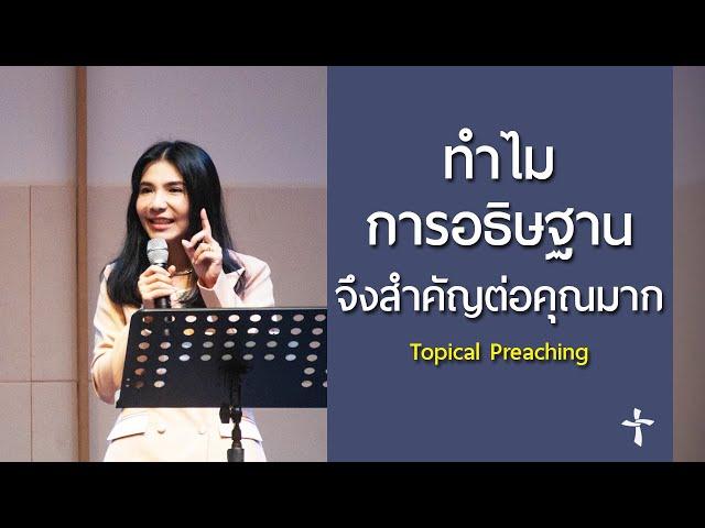 คำเทศนา  ทำไมการอธิษฐานจึงสำคัญต่อคุณมาก (1 เธสะโลนิกา 5:17)