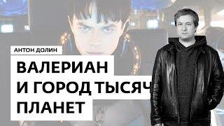 Антон Долин о фильме «Валериан и город тысячи планет»