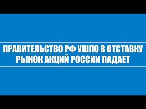 Правительство России ушло в отставку, индекс ММВБ и РТС ушли в коррекцию