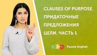 Придаточные предложения цели (Clauses of purpose). Часть 1.
