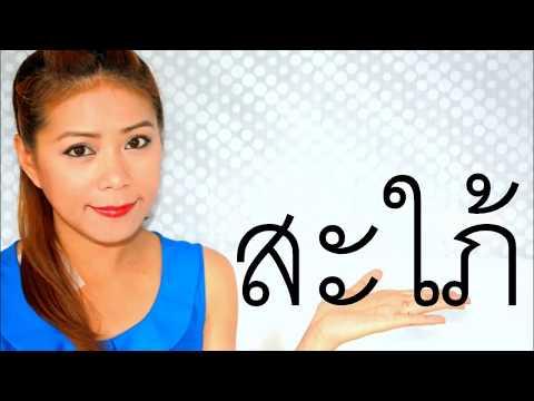 """Apprendre le thaï 077 (niveau avancé) - Voyelle """" aï """" maï mouuaan สระ ใอ ไม้ ม้วน"""
