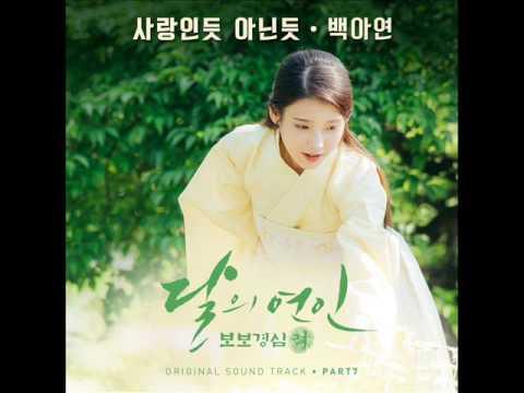 백아연 (Baek A Yeon) - 사랑인 듯 아닌 듯 (A Lot Like Love) (Audio) [Moon Lovers OST Part.7]