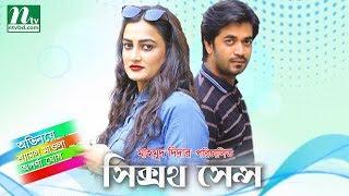 Bangla Natok: Sixth Sense | Shamol Mawla & Aparna Ghosh | Directed by Mahmud Didar