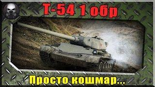 Т-54 первый образец - Просто кошмар... ~ World of Tanks ~