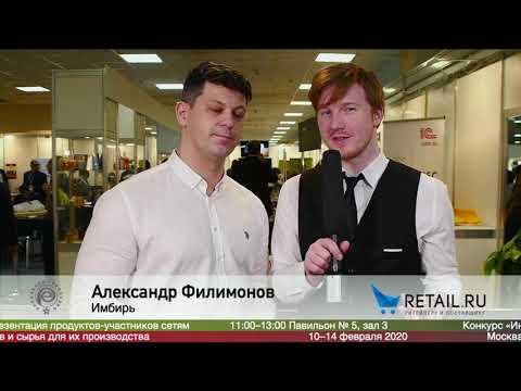 Александр Филимонов, Имбирь, на #ПРОДЭКСПО2020