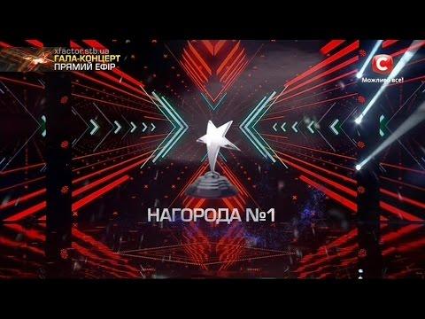 Сюжет о судьях Гала-концерт Х-фактор-7 24.12.2016
