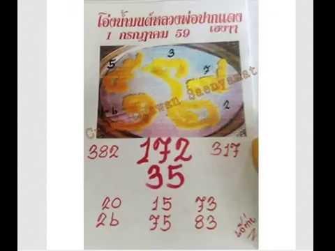 ศูนย์รวมหวยซองเลขเด็ดๆ จากอาจารย์หลายสำนักงวดวันที่1/7/59 (ขออนุญาตแบ่งปันหวยซองค่ะ)