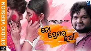 TO PREMARA CHHUAN | HUMANE SAGAR ROMANTIC SONG 2020 | STUDIO VERSION | BIMUGDHA DAS