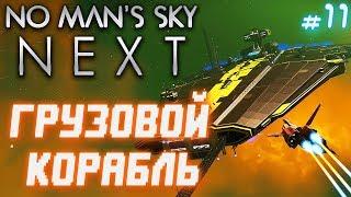 No Man's Sky NEXT #11   - Свой Грузовой Корабль - Космическая Одиссея