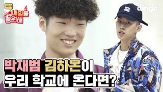 박재범(Jay Park) 김하온(HAON)이 우리 학교에 온다면? | 내일을 응원해 | 딩고뮤직 | Dingo Music