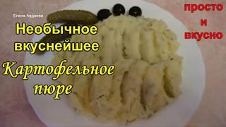 Картофельное пюре. Необычное, Наивкуснейшее