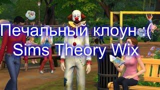 """The Sims 4 """"Секреты и Тайны"""" #4 Печальный Клоун"""
