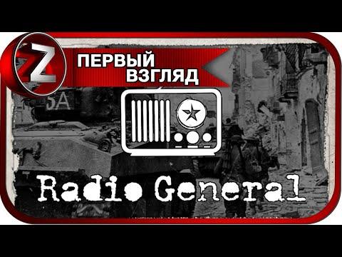 Radio General ➤ Генерал-Радист ➤ Первый Взгляд
