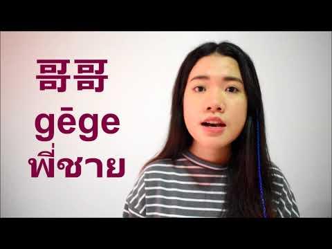 CH465เรียนคำศัพท์ภาษาจีนเกี่ยวกับครอบครัว กับ คุณครูพี่เสี่ยวป๋าย
