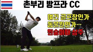 방프라 골프 리조트(Bangpra Golf Club)