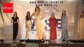 «MISS RUSSIAN BEAUTY 2015/ РУССКАЯ КРАСАВИЦА 2015» 2-й день. 27 сентября