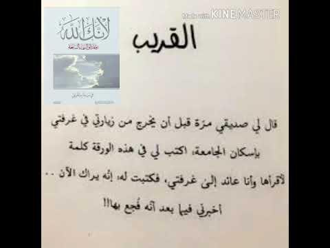 كتاب لأنك الله مسموع