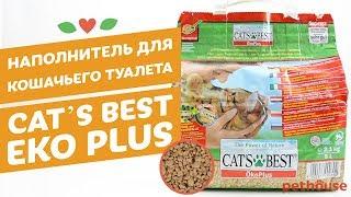 Древесный наполнитель для кошачьего туалета Cat's Best Eko Plus