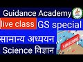 General Science???????? ???????? quiz ? for all competitive exams? guidance academy