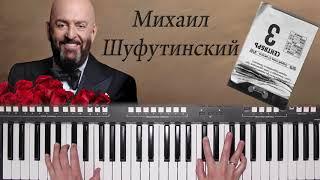 3 СЕНТЯБРЯ МИХАИЛ ШУФУТИНСКИЙ YAMAHA DJX COVER