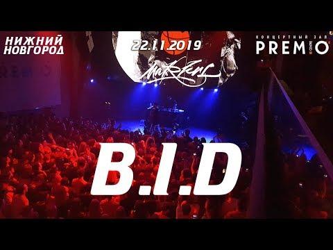 Markul — B.I.D | 22.11.2019 Нижний Новгород | Концертоман #markul #bid #beforeidisappear