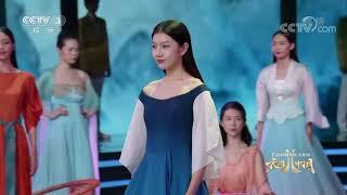 [衣尚中国]创演秀《自然之美》 表演:李清蕤 叶俊灵| CCTV综艺 - YouTube