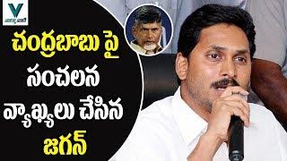 YS Jagan Sensational Comments On CM Chandrababu - Vaartha Vaani