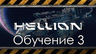 Hellion - основы космического выживания от Зилукса - 3
