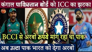 BCCI से मांग रहा था अरबों.. ऐसी खाई पलटी.. अब भारत को ही देने होंगे अरबों