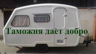 Прицеп-дача из Республики Беларусь. Мы легализовались!!!(, 2017-12-25T05:27:29.000Z)