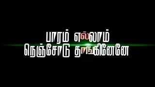 Malaiyoram Veesum Kaatru|SPB| Ilaiyaraja|Tamil Lyrics Black Screen video Aranthangi Thilsen Creation