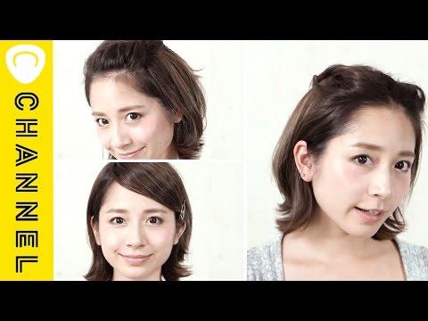 3分ヘアモテ前髪♡3アレンジ|C CHANNELヘア